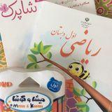 Farsi tutor for children