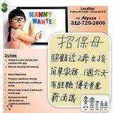 Babysitter Job, Nanny Job in Fishers
